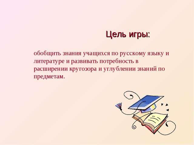 Цель игры: обобщить знания учащихся по русскому языку и литературе и развива...