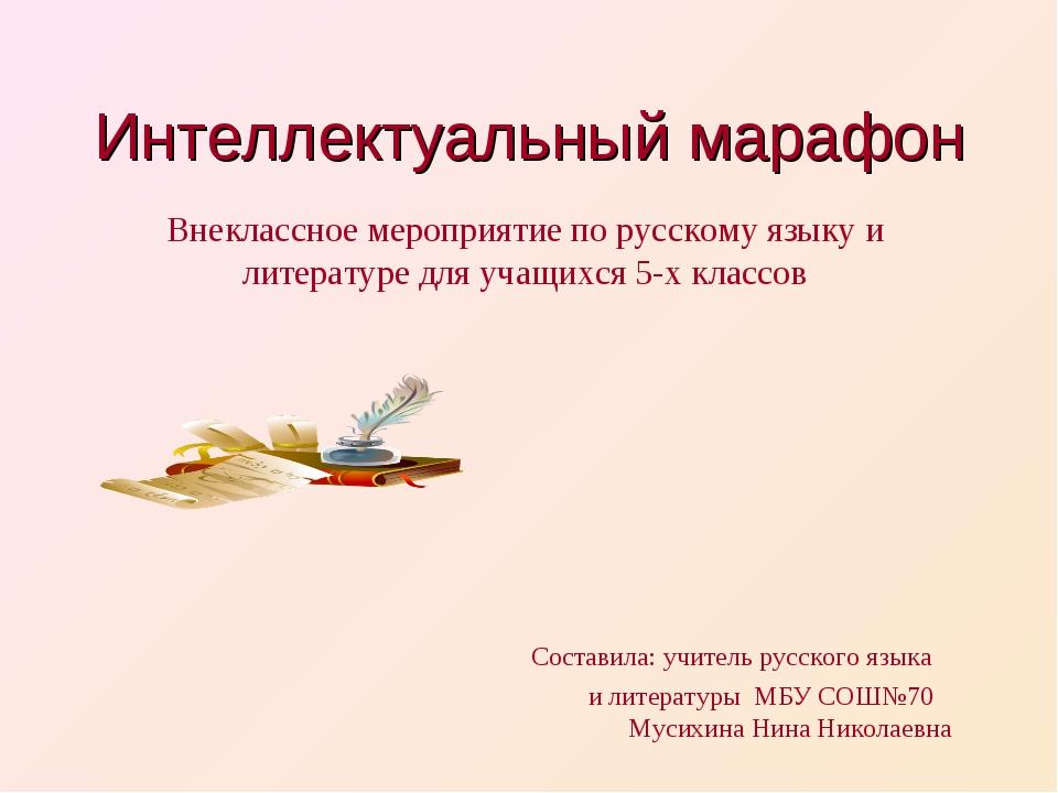 Интеллектуальный марафон Внеклассное мероприятие по русскому языку и литерату...