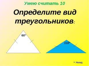 Назад Умею считать 10 Определите вид треугольников: 110° 60°