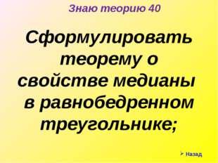 Знаю теорию 40 Сформулировать теорему о свойстве медианы в равнобедренном тре