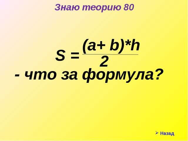 Знаю теорию 80 Назад S = - что за формула? (a+ b)*h 2