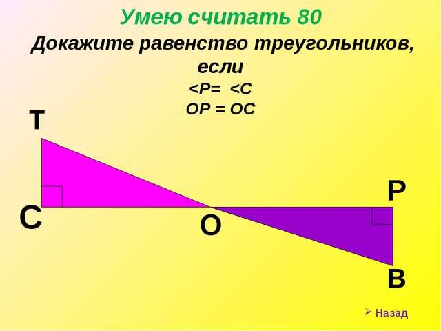 Назад Умею считать 80 Докажите равенство треугольников, если