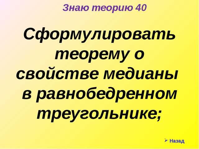 Знаю теорию 40 Сформулировать теорему о свойстве медианы в равнобедренном тре...