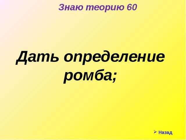 Знаю теорию 60 Дать определение ромба; Назад