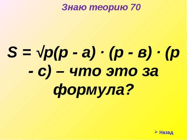 Знаю теорию 70 Назад S = √р(р - а) · (р - в) · (р - с) – что это за формула?