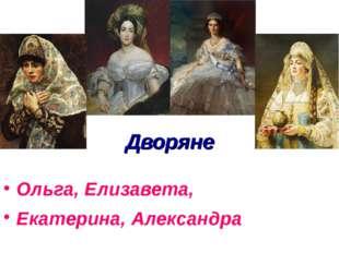 Дворяне Ольга, Елизавета, Екатерина, Александра