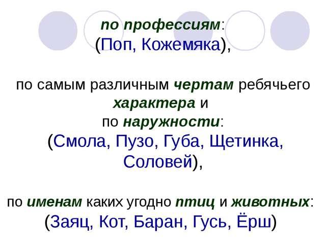 по профессиям: (Поп, Кожемяка), по самым различным чертам ребячьего характера...