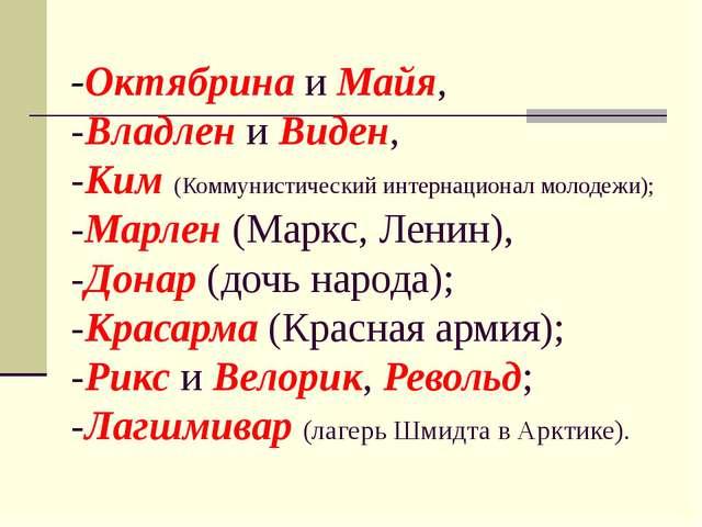 -Октябрина и Майя, -Владлен и Виден, -Ким (Коммунистический интернационал мол...
