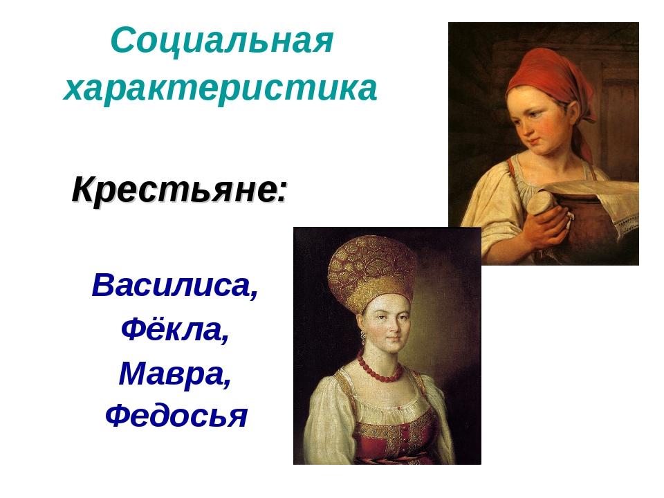 Социальная характеристика Крестьяне: Василиса, Фёкла, Мавра, Федосья