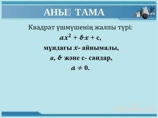 АНЫҚТАМА