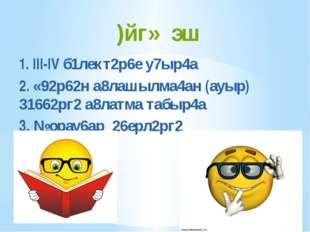 1. III-IV б1лект2р6е у7ыр4а 2. «92р62н а8лашылма4ан (ауыр) 31662рг2 а8латма