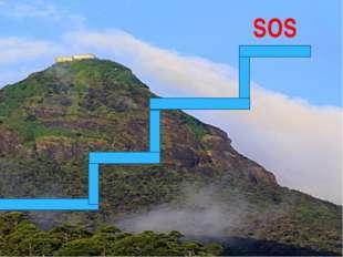 Лестница №1 SOS