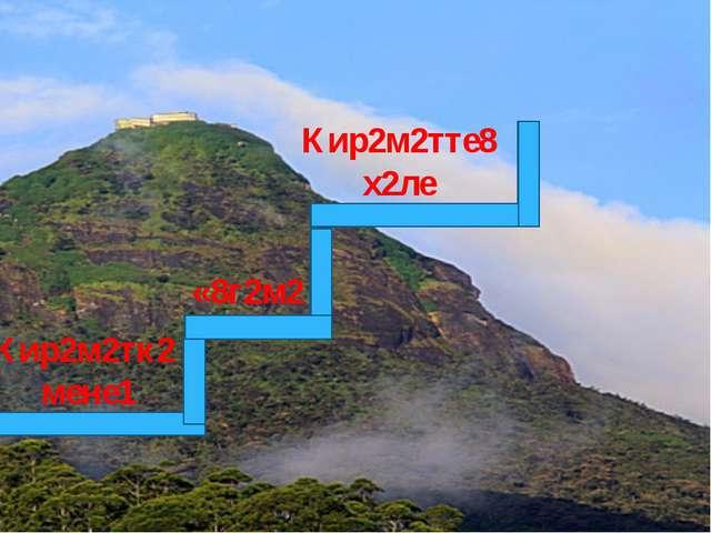 Лестница №1 Кир2м2тк2 мене1 «8г2м2 Кир2м2тте8 х2ле