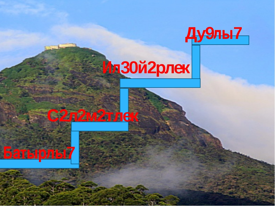 Лестница №1 Батырлы7 С2л2м2тлек Ил30й2рлек Ду9лы7
