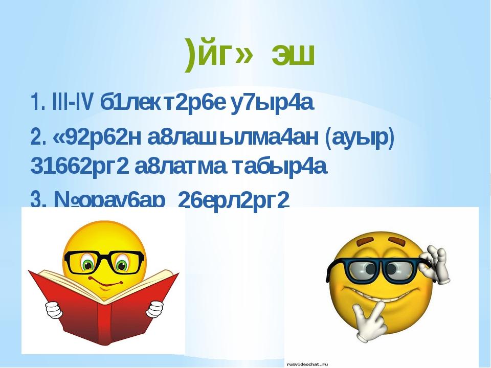 1. III-IV б1лект2р6е у7ыр4а 2. «92р62н а8лашылма4ан (ауыр) 31662рг2 а8латма...