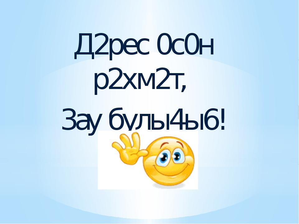 Д2рес 0с0н р2хм2т, 3ау булы4ы6!