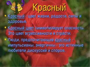 Красный Красный - цвет жизни, радости, силы и здоровья. Красный цвет символи