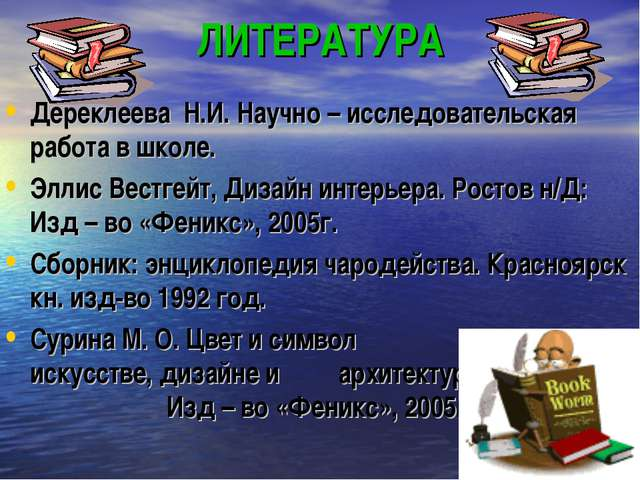 ЛИТЕРАТУРА Дереклеева Н.И. Научно – исследовательская работа в школе. Эллис В...