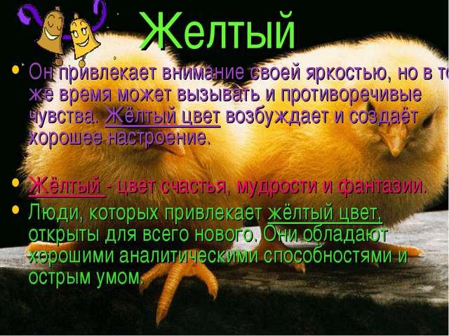 Желтый Он привлекает внимание своей яркостью, но в то же время может вызывать...
