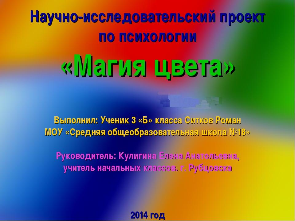 Научно-исследовательский проект по психологии «Магия цвета» Выполнил: Ученик...