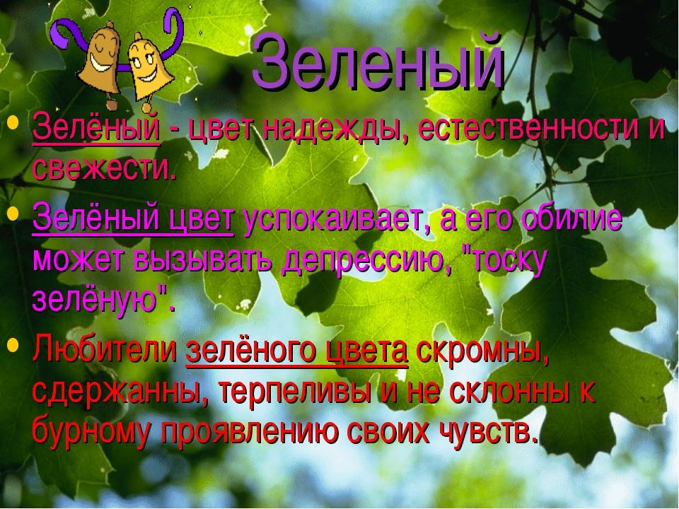 Зеленый Зелёный - цвет надежды, естественности и свежести. Зелёный цвет успо...
