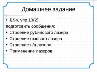 Домашнее задание § 94, упр.13(2), подготовить сообщения: Строение рубинового