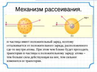 Механизм рассеивания. -частица имеет положительный заряд, поэтому отталкивае