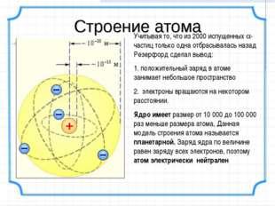 Строение атома Учитывая то, что из 2000 испущенных -частиц только одна отбра