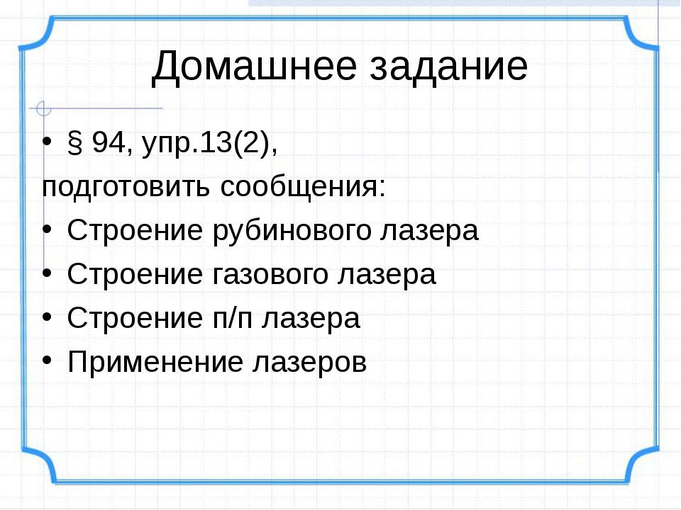 Домашнее задание § 94, упр.13(2), подготовить сообщения: Строение рубинового...
