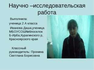 Научно –исследовательская работа Выполнила: ученица 2 А класса Иванова Даша,у