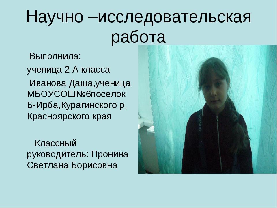 Научно –исследовательская работа Выполнила: ученица 2 А класса Иванова Даша,у...