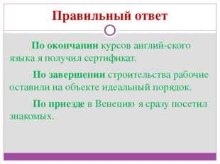 Правильный ответ По окончании курсов англий-ского языка я получил сертификат.