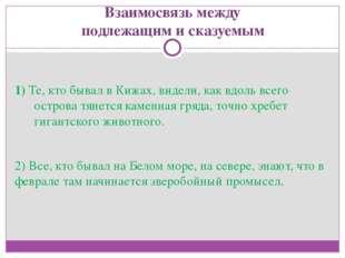 Взаимосвязь между подлежащим и сказуемым 1) Те, кто бывал в Кижах, видели, ка