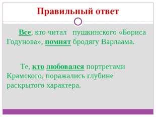 Правильный ответ Все, кто читал пушкинского «Бориса Годунова», помнят бродягу