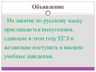 Объявление На занятие по русскому языку приглашаются выпускники, сдающие в эт