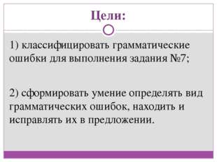 Цели: 1) классифицировать грамматические ошибки для выполнения задания №7; 2)