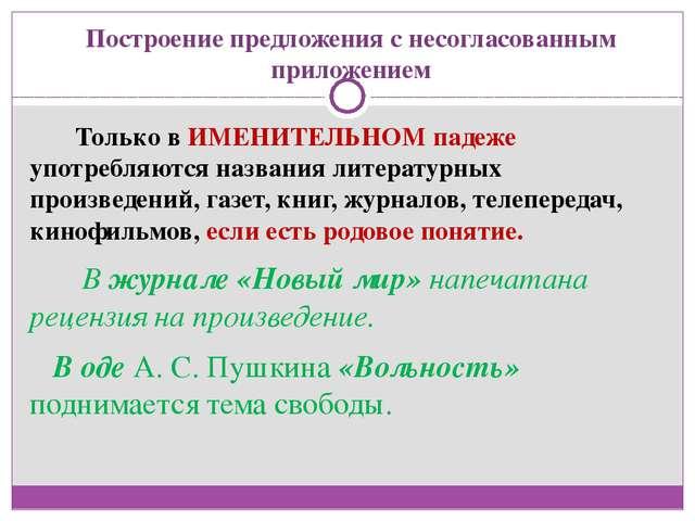 Построение предложения с несогласованным приложением Только в ИМЕНИТЕЛЬНОМ па...