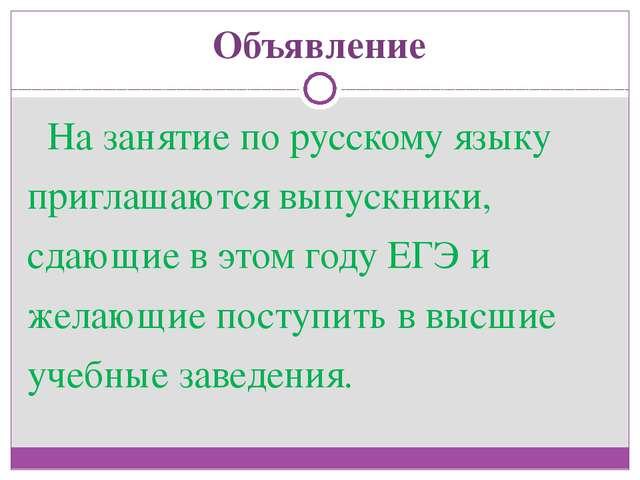 Объявление На занятие по русскому языку приглашаются выпускники, сдающие в эт...