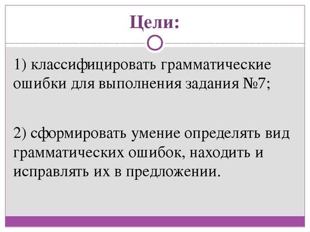 Цели: 1) классифицировать грамматические ошибки для выполнения задания №7; 2)...