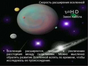 Вселенная расширяется, приводя к увеличению расстояния между галактиками. Мож