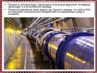 Процессы, которые будут происходить в большом адронном колайдере, происходят