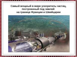 Самый мощный в мире ускоритель частиц, построенный под землей на границе Фран