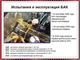 Испытания и эксплуатация БАК * 10 сентября 2008 года был произведен официальн
