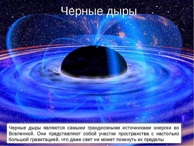 Черные дыры Черные дыры являются самыми грандиозными источниками энергии во В...