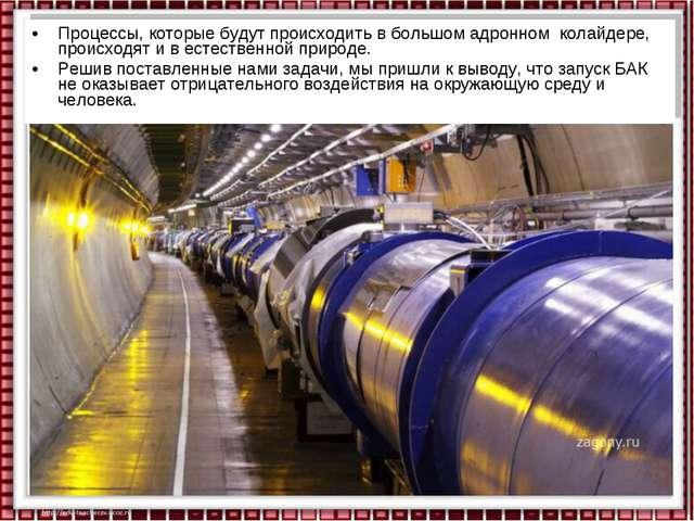 Процессы, которые будут происходить в большом адронном колайдере, происходят...