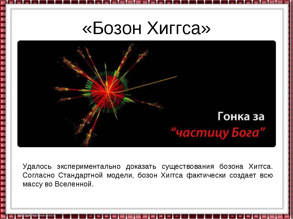 «Бозон Хиггса» Удалось экспериментально доказать существования бозона Хиггса....