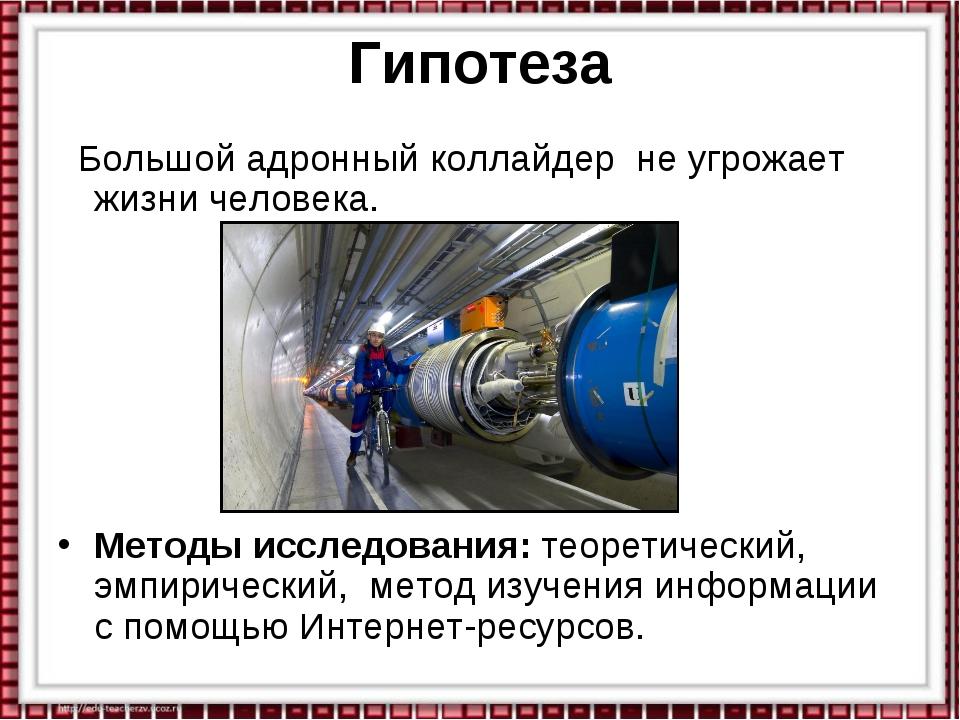 Гипотеза Большой адронный коллайдер не угрожает жизни человека. Методы исслед...