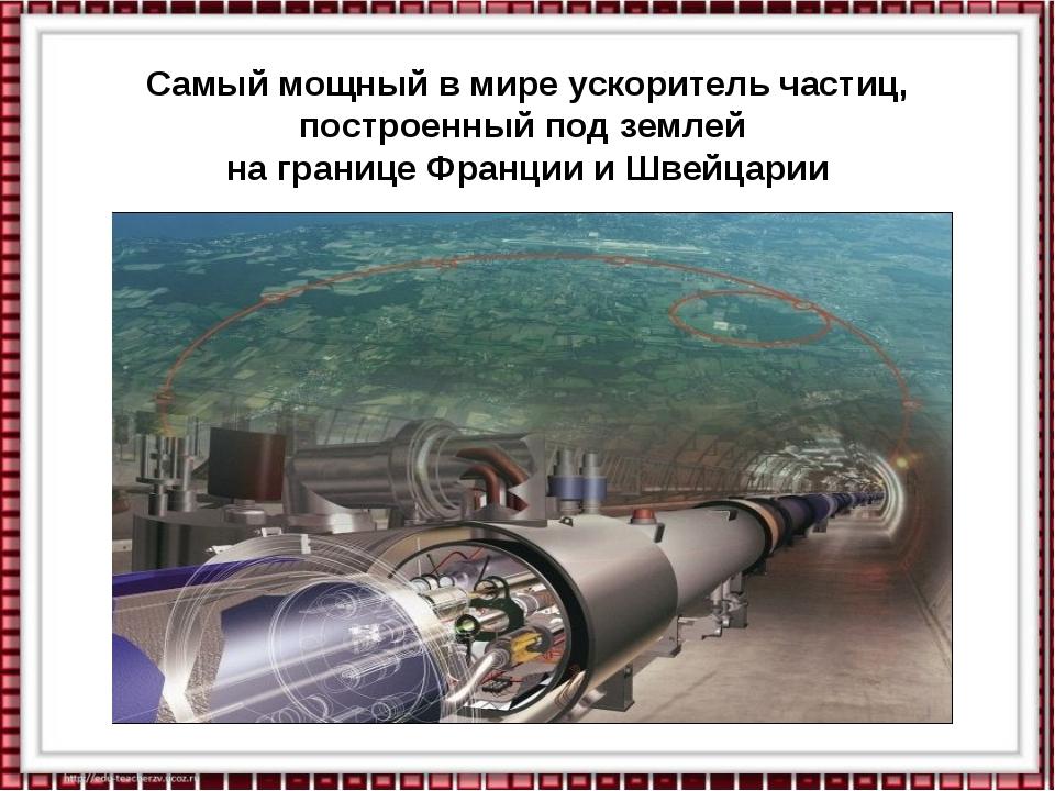 Самый мощный в мире ускоритель частиц, построенный под землей на границе Фран...