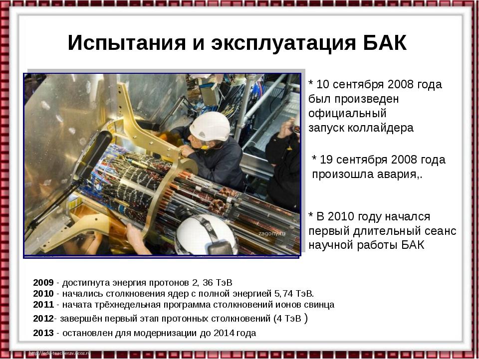 Испытания и эксплуатация БАК * 10 сентября 2008 года был произведен официальн...