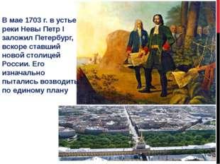 В мае 1703 г. в устье реки Невы Петр I заложил Петербург, вскоре ставший ново